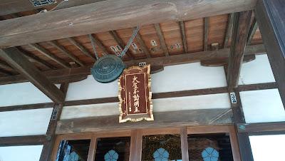 高楽寺 本堂