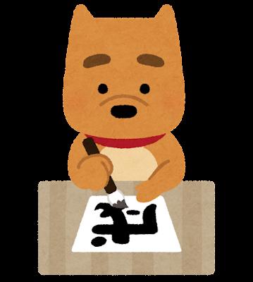 書き初めをする犬のイラスト(戌年)