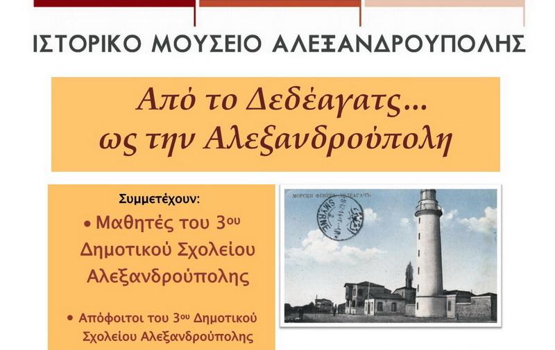 Εκδήλωση του 3ου Δημοτικού Σχολείου Αλεξανδρούπολης «Από το Δεδέαγατς ως την Αλεξανδρούπολη»