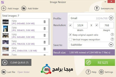 تحميل برنامج icecream image resizer لتعديل حجم الصور