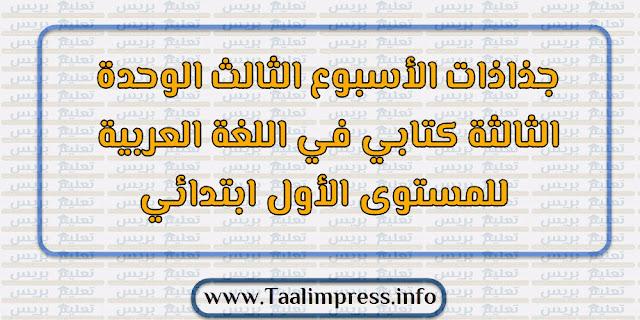 جذاذات الأسبوع الثالث الوحدة الثالثة كتابي في اللغة العربية للمستوى الأول ابتدائي