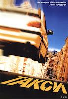 Такси 1 фильм 1998
