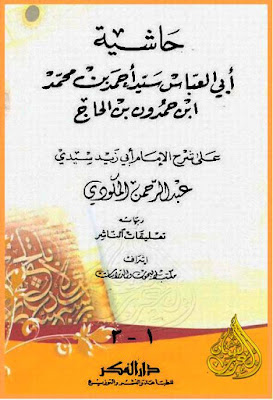 حاشية ابن حمدون بن الحاج على شرح المكودي على ألفية ابن مالك (دار الفكر) , pdf
