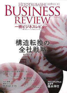 【一橋ビジネスレビュー】 2016年度 Vol.64-No.3
