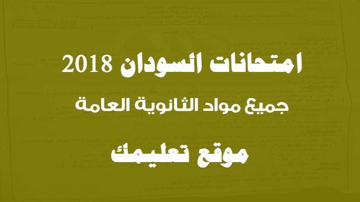 إجابة وإمتحان السودان في الجبر والهندسة الفراغية 2018 ثانوية عامة للصف الثالث الثانوي