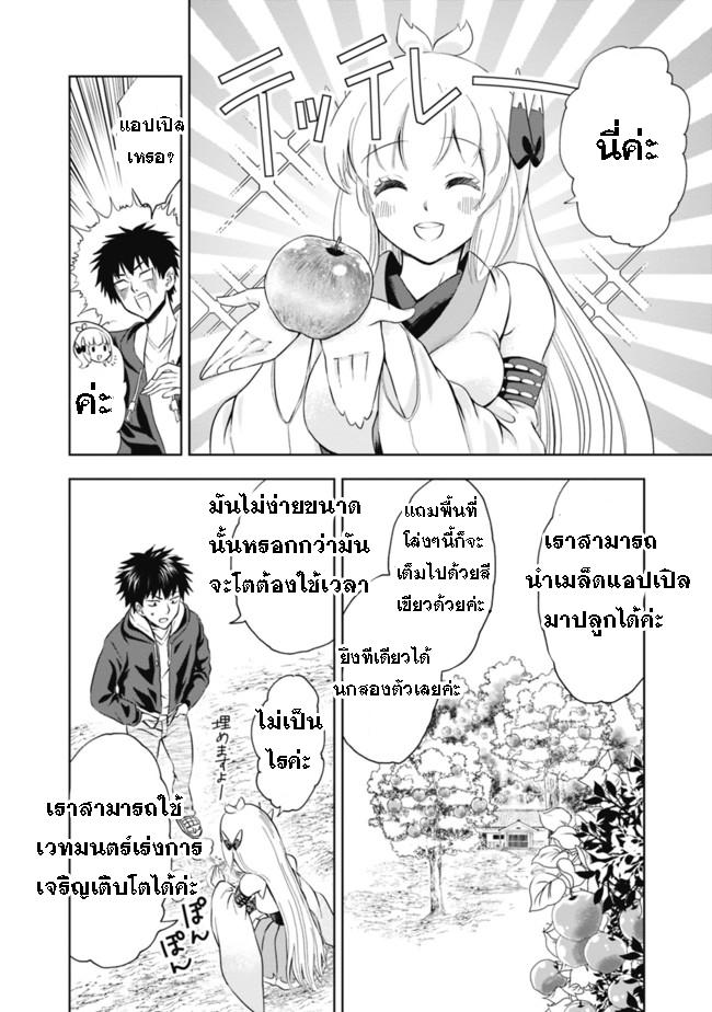 Ore no Ie ga Maryoku Spot datta Ken - Sundeiru dake de Sekai Saikyou - หน้า 10