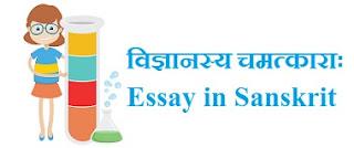 Vigyan ke Chamatkar in Sanskrit