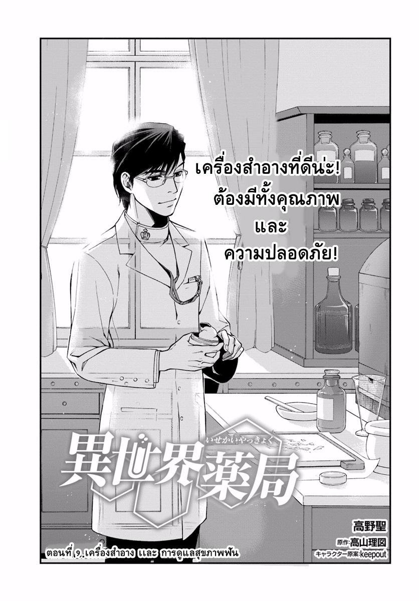 Isekai Yakkyoku ตอนที่ 9 เครื่องสำอางและการดูแลสุขภาพฟัน