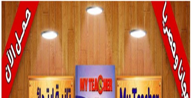 تحميل كتاب My Teacher في منهج English World للغة الانجليزية للصف الثاني الابتدائي الترم الاول 2019