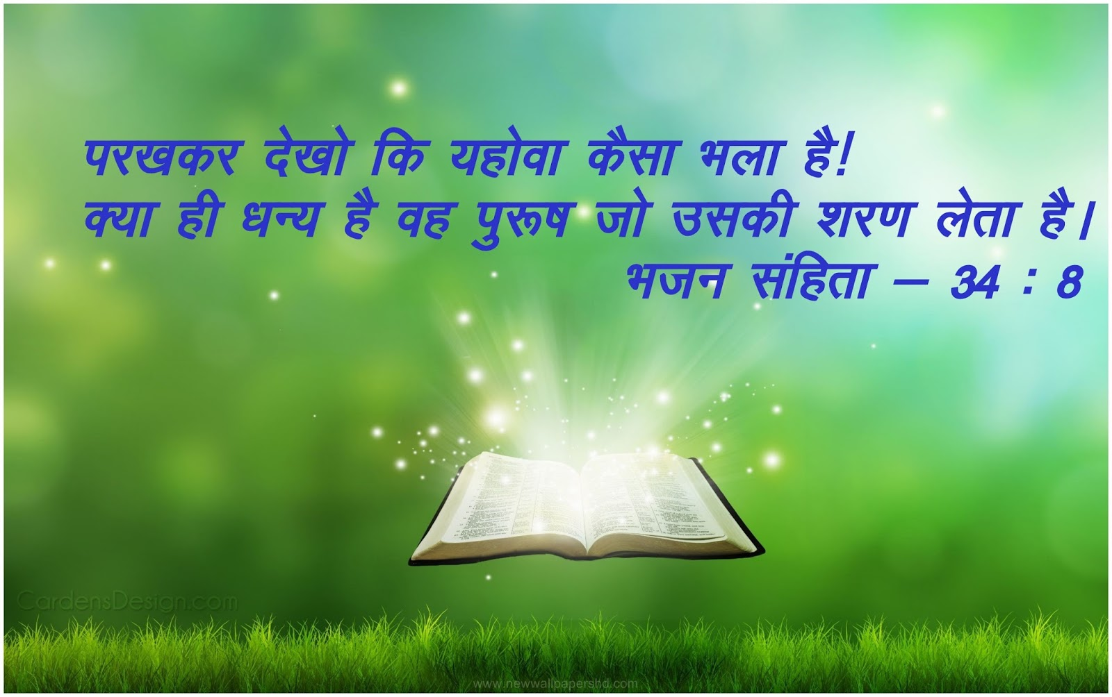 Hindi Bible Verses - #GolfClub