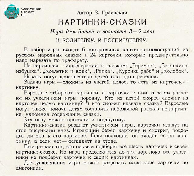 Картинки-сказки З. Граевская, В. Белкина 1989. Мозаика СССР.