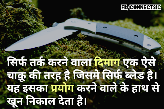 Hindi Thoughts of Rabindranath Tagore on Mind, Inspire, Knife, दिमाग , चाक़ू