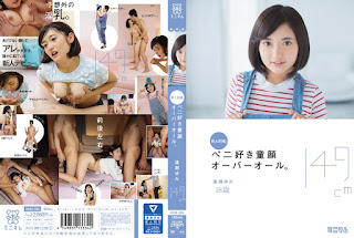 MUM-282 New-person first photo. Overalls for childish face overalls like Pen. Yumi Araose 149 cm Petite Hi-Vision