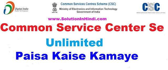 common service center (csc) se unlimited paisa kaise kamaye (SolutionInHindi)
