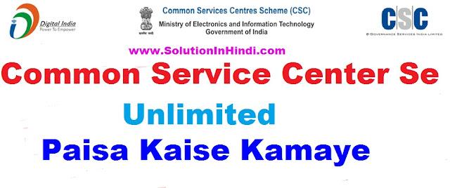 common service center (csc) se unlimited paisa kaise kamaye (SolutionInHindi)