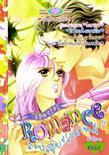 การ์ตูน Special Romance เล่ม 4