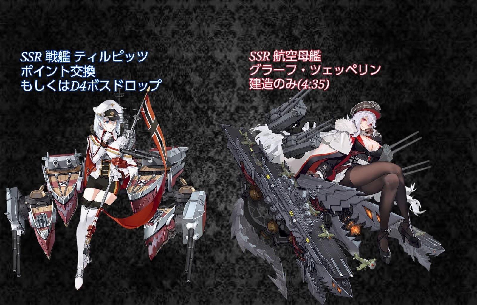 【アズレン】鉄血イベント ドロップ艦や手に入るアイテム教えて