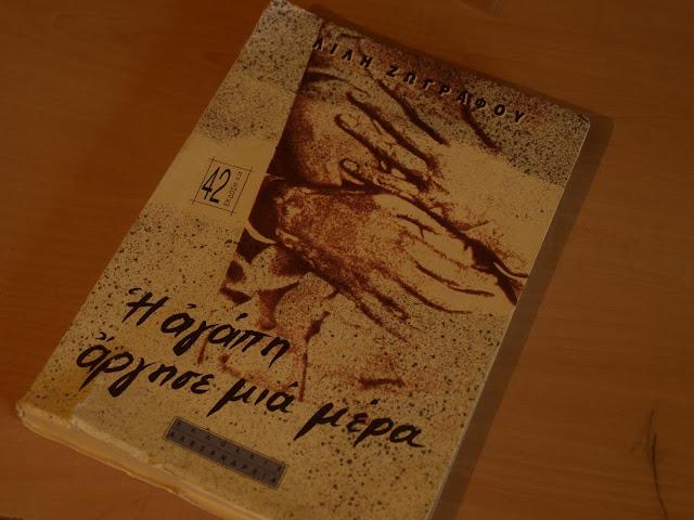 """""""Η αγάπη άργησε μια μέρα"""" Λιλή Ζωγράφου εκδόσεις Αλεξάνδρεια"""