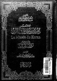 مختصر دستور الأخلاق في القرآن  - محمد عبدالله دراز