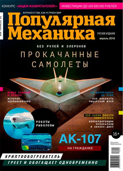 Скачать журнал популярная механика №8 (август 2018) — журналы.