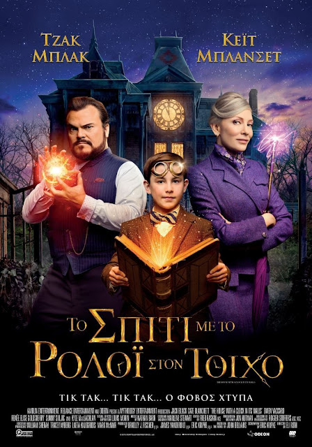 THE HOUSE WITH A CLOCK IN ITS WALLS (2018) ταινιες online seires xrysoi greek subs