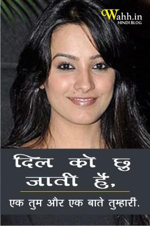 dil-ko-chhu-jaati-hain-romantic-status