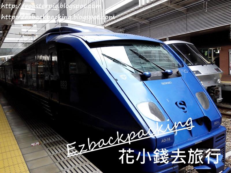 JR九州鐵路周遊券(福岡廣域版)-JR Sonic