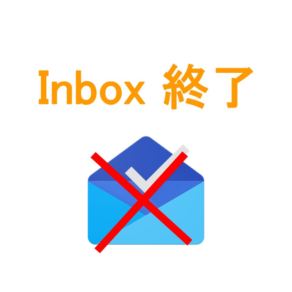 Google Inboxが終了