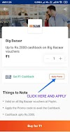 Paytm cashback – Pay Rs.1 deal & Get Rs.5 Cashback
