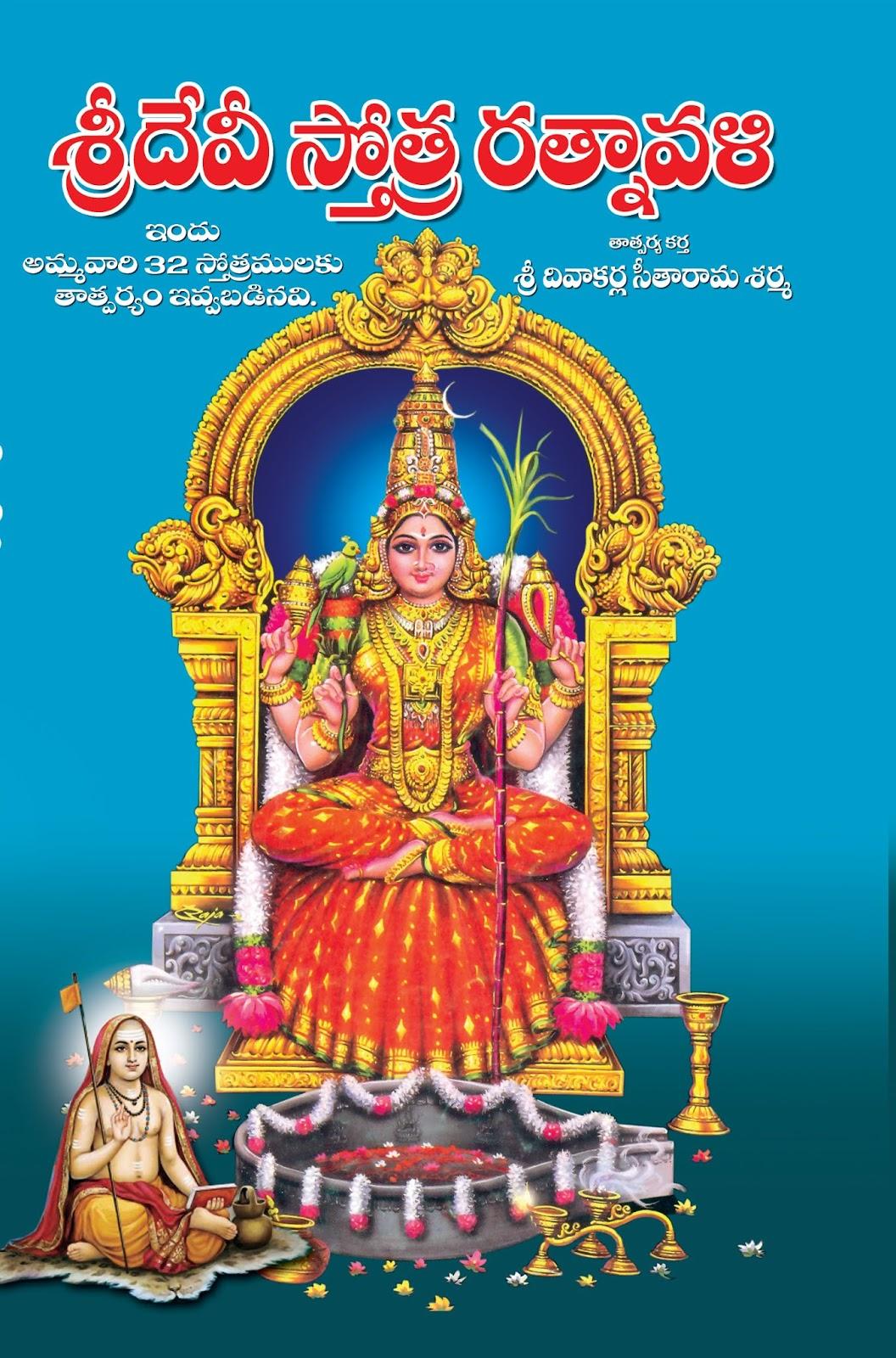 శ్రీ దేవి స్తోత్ర రత్నావళి |  Sri Devi StotraRatnavali | GRANTHANIDHI | MOHANPUBLICATIONS | bhaktipustakalu