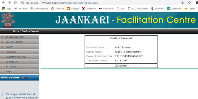 rti-bihar-apply-online-fee