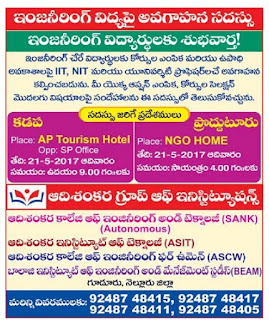 Audi sankara group of Institutes Gudur