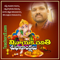 Telugu Happy Ganesh Chathurthi wishes with your Photo - the best android app