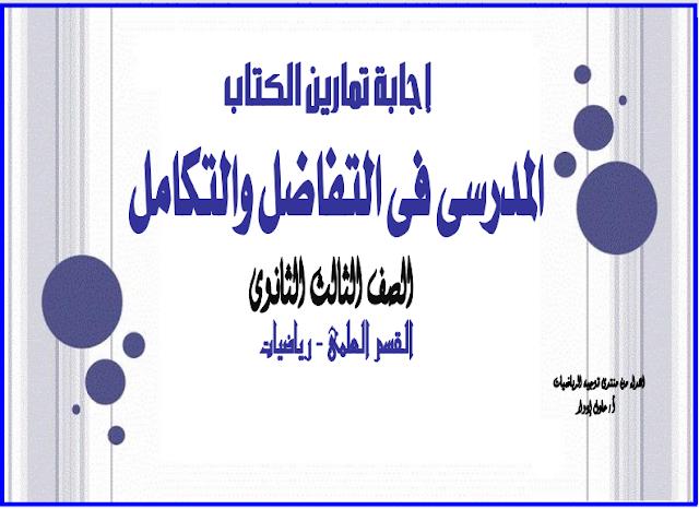 حل تمارين الكتاب المدرسى تفاضل وتكامل للصف الثالث الثانوى 2019