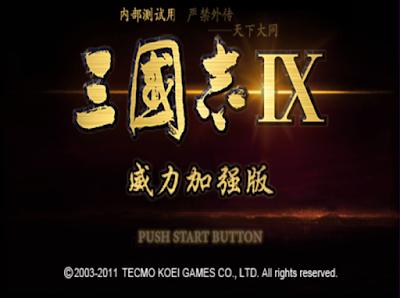 【PSP】三國志9威力加強版