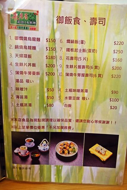 采月居素食日本料理菜單~台北日式素食、近捷運南京三民站