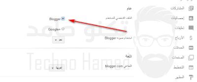 تحويل بروتوكول http الي https في مدونات بلوجر مجانا بدون cloudflare
