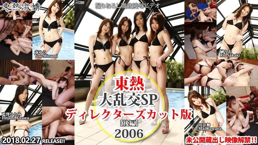 Tokyo Hot n1289 Mai Kawana,Yu Minami,Rio Sakaki,Hitomi Aizawa