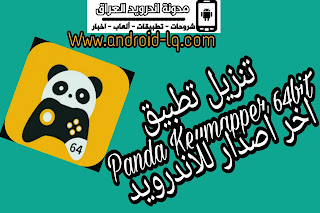Download Panda Keymapper 64bit apk