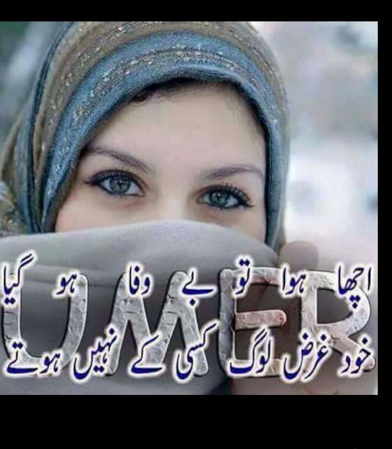 Acha Howa To Bewafa Ho Gaya | Sad Poetry | 2 Lines Urdu Sad Poetry | Sad 2 Lines Shayari | Poetry Images - Urdu Poetry World