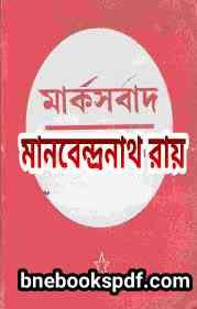 মার্কসবাদ - মানবেন্দ্রনাথ রায় Marksbad by Manabendra Roy