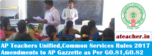 AP Teachers Unified,Common Services Rules 2017 Amendments to AP Gazzette as Per GO.81,GO.82