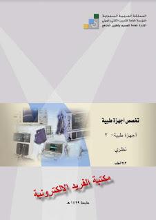 أجهزة طبية 2 نظري pdf برابط مباشر، قراءة وتحميل كتاب أجهزة طبية 2 نظري pdf أونلاين، المنهج السعودي، تخصص أجهزة طبية باللغة العربية