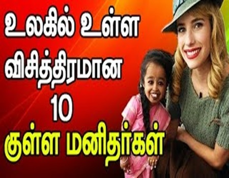Top 10 Shortest People in the World