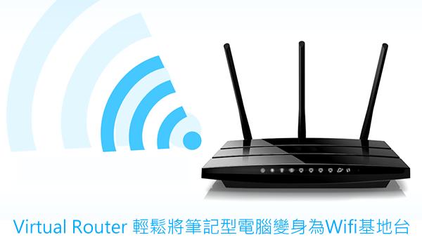WiFi - [教學] Virtual Router 讓筆電分享 Wifi 給其他裝置使用!(僅支援Windows作業系統)