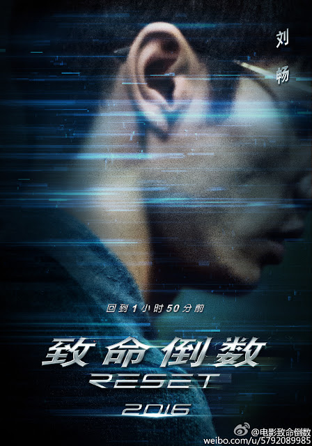 Reset Chinese film Liu Chang