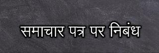Samachar Patra ka Mahatva par Nibandh | Essay on Newspaper in Hindi  समाचार पत्र पर निबंध