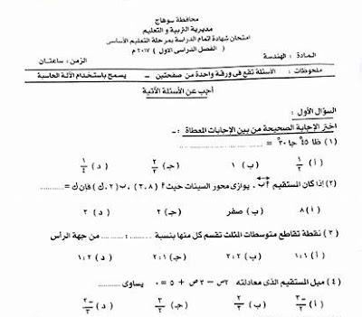 تحميل ورقة امتحان الهندسة محافظة سوهاج الصف الثالث الاعدادى 2017 الترم الاول