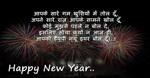 Happy New Year Status Messages Updates