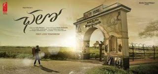 Naga Shourya upcoming film Chalo Pre-look